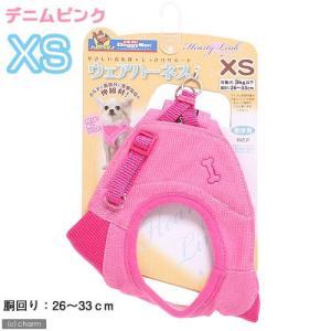 ドギーマン ウェアハーネス XS デニムピンク (胴回り26〜33cm) 超小型犬用ハーネス(胴輪) 関東当日便|chanet