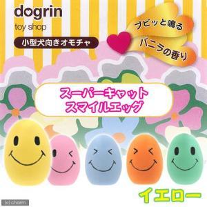 スーパーキャット スマイルエッグ イエロー 犬 犬用おもちゃ 関東当日便|chanet
