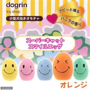 スーパーキャット スマイルエッグ オレンジ 犬 犬用おもちゃ 関東当日便