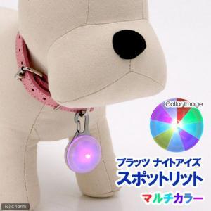 プラッツ NITE IZE スポットリット マルチカラー 犬 夜間 散歩用 LED点滅ライト 関東当日便|chanet
