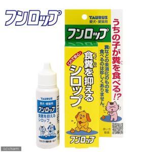 トーラス フンロップ 30ml 関東当日便|chanet