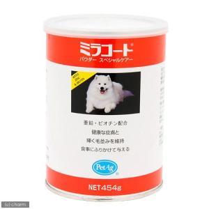 共立製薬 ミラコート 454g 犬 サプリメント 関東当日便...