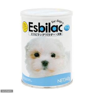 共立製薬 エスビラックパウダー犬用 340g 授乳期〜幼犬・成犬・高齢犬用 犬 ミルク 関東当日便|chanet