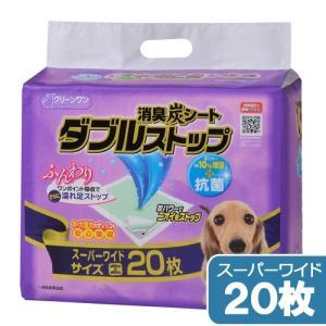 お一人様4点限り 消臭炭シート ダブルストップ スーパーワイド 20枚 関東当日便|chanet