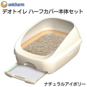デオトイレ ハーフカバー 本体セット ナチュラルアイボリー 猫トイレ 猫用トイレ お一人様1点限り 関東当日便|chanet