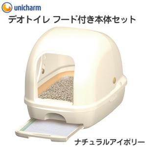お一人様一点限り デオトイレ フード付本体セット ナチュラルアイボリー 猫トイレ 猫用トイレ システムトイレ 同梱不可 関東当日便|chanet