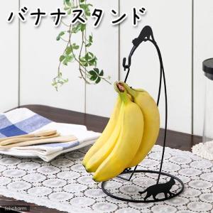 バナナスタンド ネコ 猫 雑貨 関東当日便|chanet