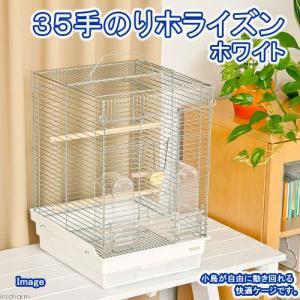 メーカー:豊栄 品番:JAN:4963067011135 小鳥が自由に動き回れる快適なケージです。入...