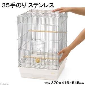 メーカー:豊栄 愛鳥が出入りしやすい鳥かご!さびにくいステンレス製!止まり木付きの大きな扉で小鳥、イ...
