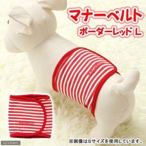 レインボー マナーベルトボーダー レッド L 犬 マーキング防止 おもらし ペット 関東当日便|chanet