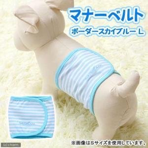 レインボー マナーベルトボーダー スカイブルー L 犬 マーキング防止 おもらし ペット 関東当日便|chanet