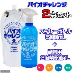 バイオチャレンジ 2点セット スプレーボトル 500ml+詰替用 原液(2倍希釈) 1L 関東当日便