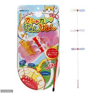 ペッツルート カシャカシャびょんびょん 猫じゃらし 猫 猫用おもちゃ 関東当日便