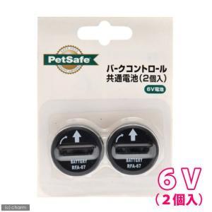 ラジオシステムズ バークコントロール共通電池  2個入り 6V 関東当日便|chanet
