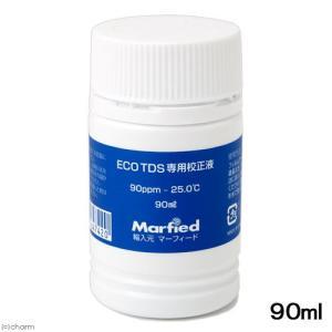 メーカー:マーフィード 品番:AMM0150S TDSメーターの必需品! ECO TDSメーター専用...