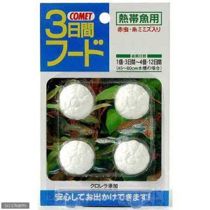 コメット 3日間フード 熱帯魚用 4個入り 関東当日便|chanet
