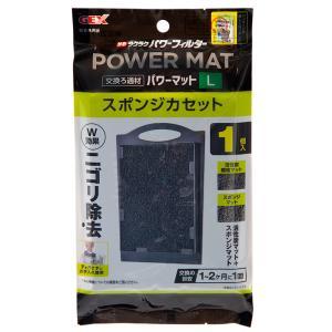 メーカー:ジェックス 品番:1301368 スポンジマットと活性炭繊維マットのW効果!水をキレイに。...