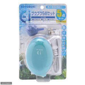 コトブキ工芸 kotobuki Ei ブクブク 5点セット 〜30cm水槽用エアーポンプ