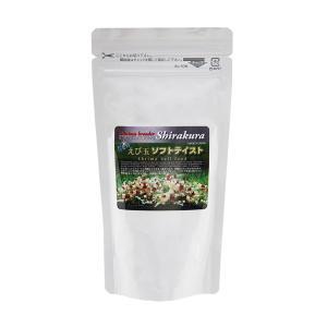 シラクラ エビ玉ソフトテイスト 80g(大) ビーシュリンプ エサ 餌 関東当日便|chanet