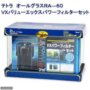 お一人様1点限り 60cm水槽セット テトラ オールグラスRA−60VXバリューエックスパワーフィルター 初心者 曲げガラス 関東当日便