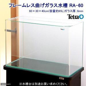 お一人様1点限り テトラ RA−60(60×30×40cm) 60cm水槽(単体) 関東当日便