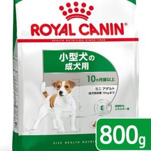 ロイヤルカナン ミニ アダルト 成犬用 800g 3182550793124 ジップ付 chanet