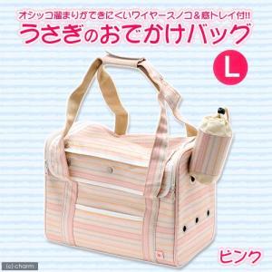 マルカン うさぎのおでかけバッグ L ピンク うさぎ キャリーバッグ 関東当日便|chanet