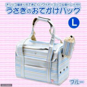 マルカン うさぎのおでかけバッグ L ブルー うさぎ キャリーバッグ 関東当日便|chanet