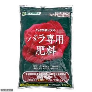 メーカー:ハイポネックス 土に混ぜ込む100%天然有機肥料!! 「肥料」+「土壌改良」のダブル効果で...