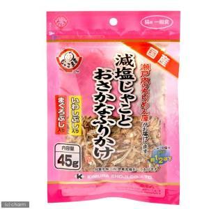 木村商事 減塩じゃことおさかなふりかけ 鰯節・鮪節入り 45g 猫 おやつ 関東当日便|chanet