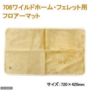 三晃商会 SANKO ワイルドホーム 706用フロアーマット