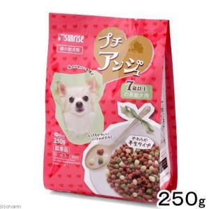 サンライズ プチアンジュ 超小型犬 7歳以上の高齢犬用 250g(50g×5パック) ドッグフード 高齢犬用 関東当日便|chanet