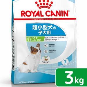 ロイヤルカナン SHN エクストラスモール ジュニア 3kg 子犬用 3182550793636 お一人様5点限り 関東当日便