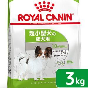ロイヤルカナン エクストラスモール アダルト 3kg 成犬用 3182550793735 ジップ付 関東当日便|chanet