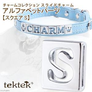 アウトレット品 チャームコレクション アルファベット スクエア S 犬 猫 関東当日便 chanet