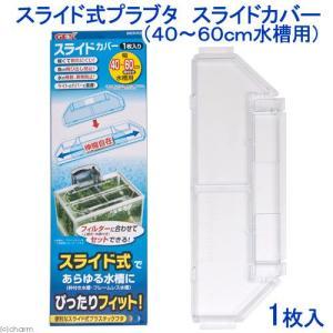 GEX スライド式プラブタ スライドカバー(40〜60cm水槽用 幅38.6〜57.4×奥行12.7...