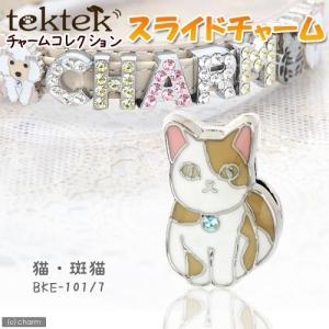 アウトレット品 チャームコレクション スライドチャーム 猫 斑猫 7 品番:BKE−101 7 関東当日便 chanet