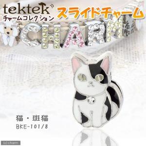 アウトレット品 チャームコレクション スライドチャーム 猫 斑猫 8 品番:BKE−101 8 関東当日便 chanet