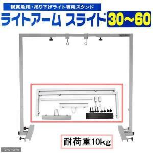 メーカー:コトブキ メーカー品番: アクアリウム用品 アクア用品 照明 ライトリフト ライトスタンド...