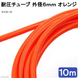 耐圧チューブ 外径6mm オレンジ 10m