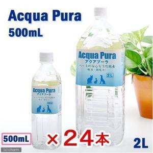アクアプーラ 純水 500ml 24本 犬 ペットウォーター ドリンク 関東当日便|chanet