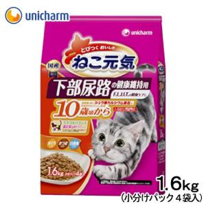 ねこ元気 下部尿路の健康維持用 10歳頃からまぐろ・白身魚・かつお入り 1.6Kg キャットフード ねこ元気 超高齢猫用 関東当日便