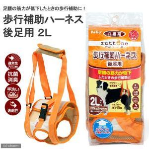 ペティオ 老犬介護用 歩行補助ハーネス 後足用 2L 関東当日便|chanet