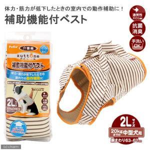ペティオ 老犬介護用 補助機能付ベスト 2L 関東当日便|chanet