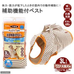ペティオ 老犬介護用 補助機能付ベスト 3L 関東当日便|chanet