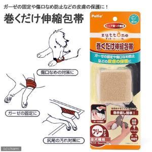 ペティオ 老犬介護用 巻くだけ伸縮包帯 関東当日便|chanet
