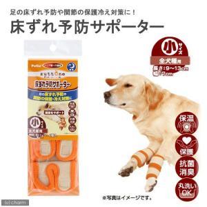 ペティオ 老犬介護用 床ずれ予防サポーター 小 関東当日便|chanet
