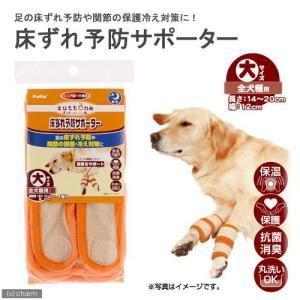 ペティオ 老犬介護用 床ずれ予防サポーター 大 関東当日便|chanet