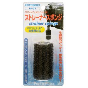 コトブキ工芸 kotobuki ストレーナースポンジ PF−01 プロフィットフィルター全機種対応 関東当日便|chanet