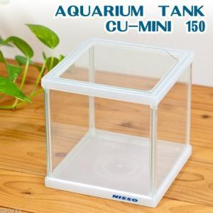 ニッソー AQUARIUM TANK CU−MINI 150 ガラスフタ付 15cm水槽(単体) お...